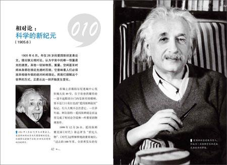 科学改变人类生活的119个伟大瞬间