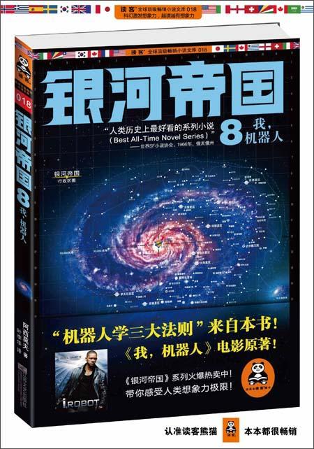 读客全球顶级畅销小说文库•银河帝国8:我,机器人
