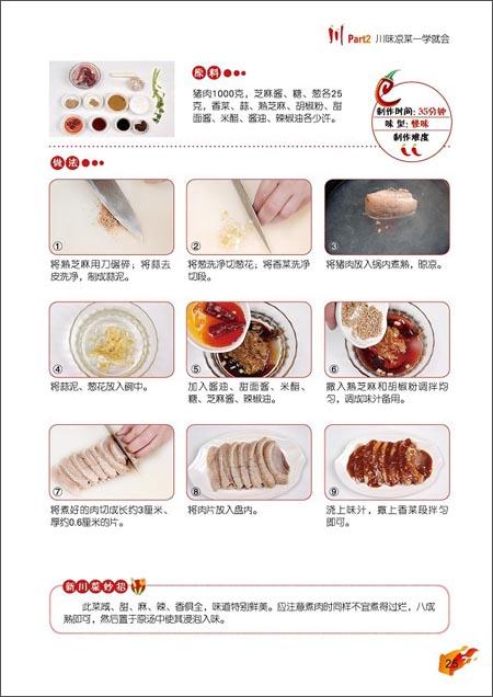 时尚新厨房•经典新川菜:凉菜全图解