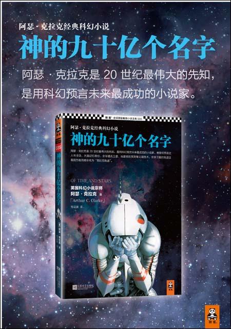 神的九十亿个名字:阿瑟•克拉克经典科幻小说