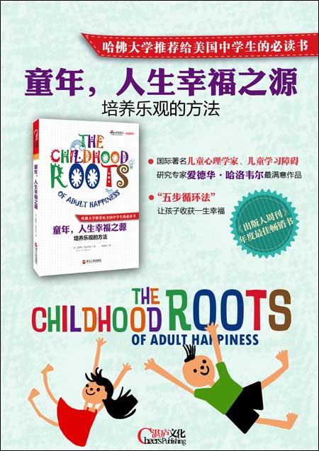 童年,人生幸福之源:培养乐观的方法