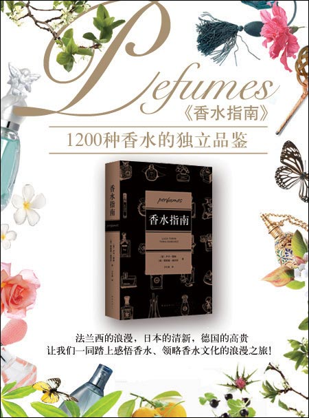香水指南:1200种香水的独立评鉴,选购香水必备