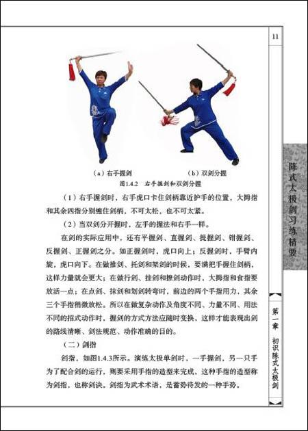 陈式太极剑习练精要