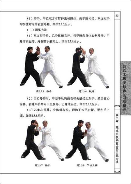 陈式太极拳技击法习练精要