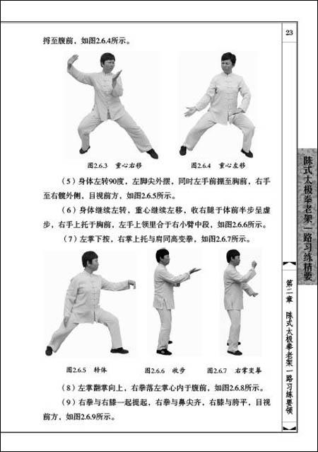 陈式太极拳老架一路习练精要