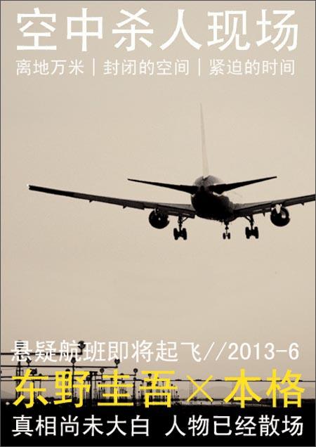 空中杀人现场:东野圭吾作品35