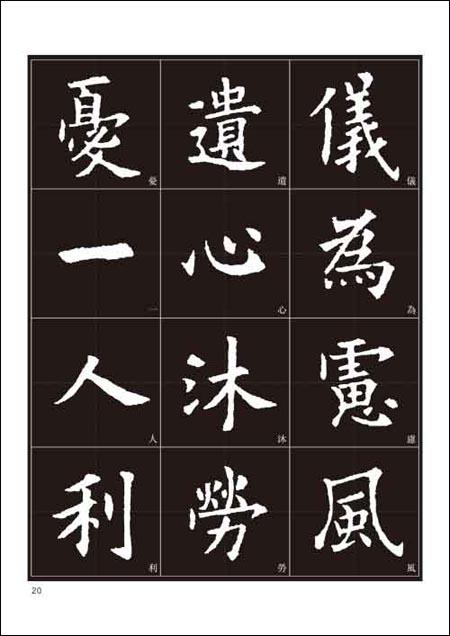 葫芦丝逆流成河曲谱子-《书法字谱集》特别适合于希望直接临习历代名家原碑帖的初学者使用