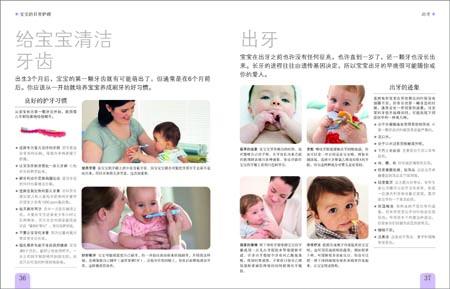 DK婴儿护理百科全书