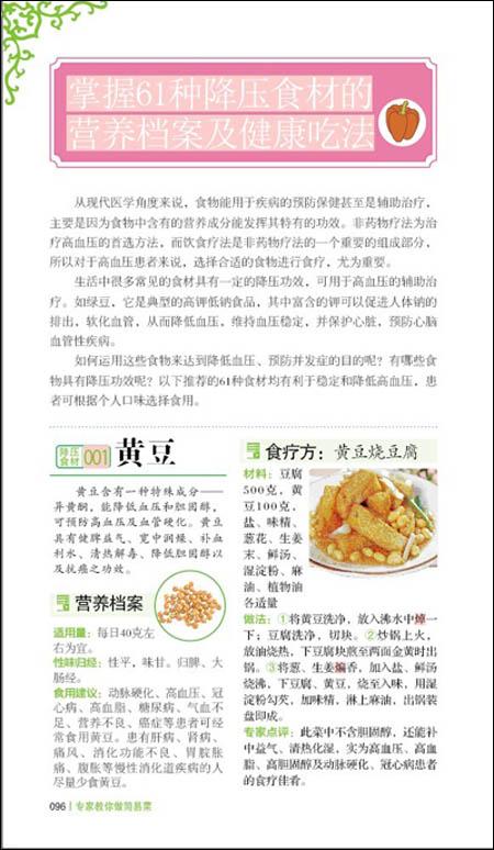 """专家教你做简易菜:""""三高""""怎么吃"""