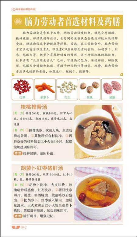 专家教你做营养汤:药材煲汤最滋补