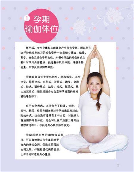 孕期瑜伽跟我练