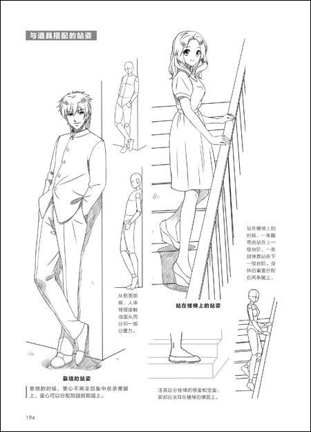 漫画素描技法从入门到精通•人物基础篇