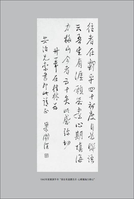 我生有涯愿无尽:漱溟自述文录