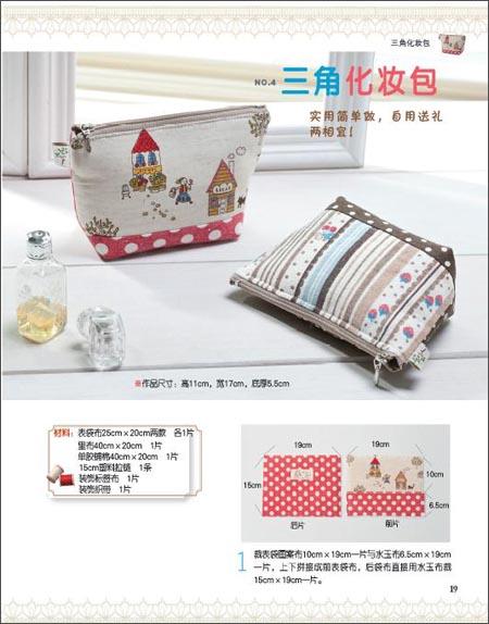 一缝就成的机缝拼布包