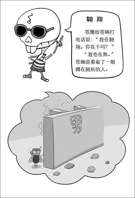 地狱笑星:暴牙小鬼讲冷笑话2