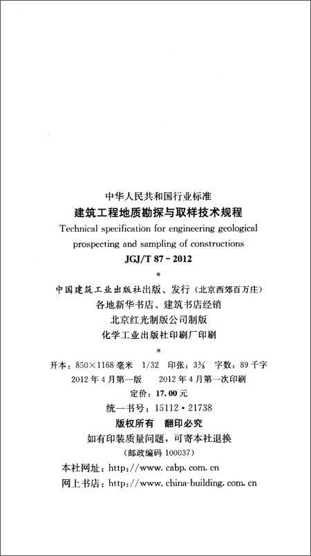 中华人民共和国行业标准:建筑工程地质勘探与取样技术规程