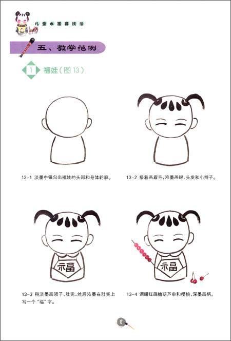儿童水墨画技法:人物篇
