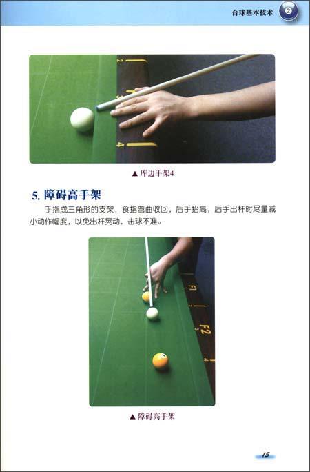 小马哥教你打台球:中式8球实用练习法