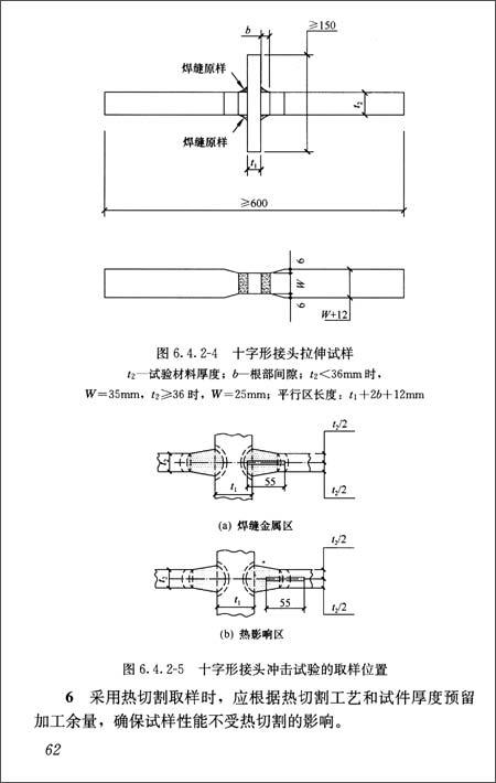 中华人民共和国行业标准:钢结构焊接规范