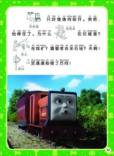 托马斯和朋友贴纸故事书