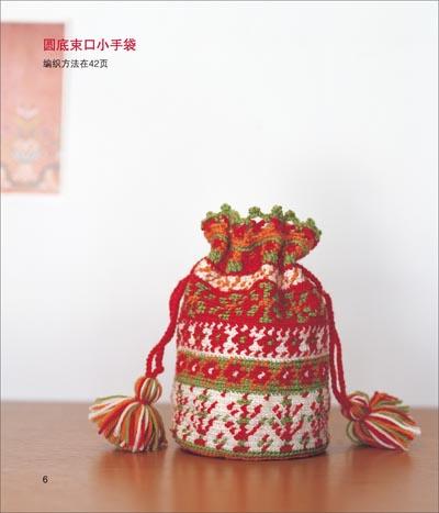 风靡北欧的针织小物:不可思议的编织技巧