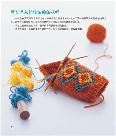风靡北欧的针织小物:暖意融融的围巾•披肩•手套•袜子