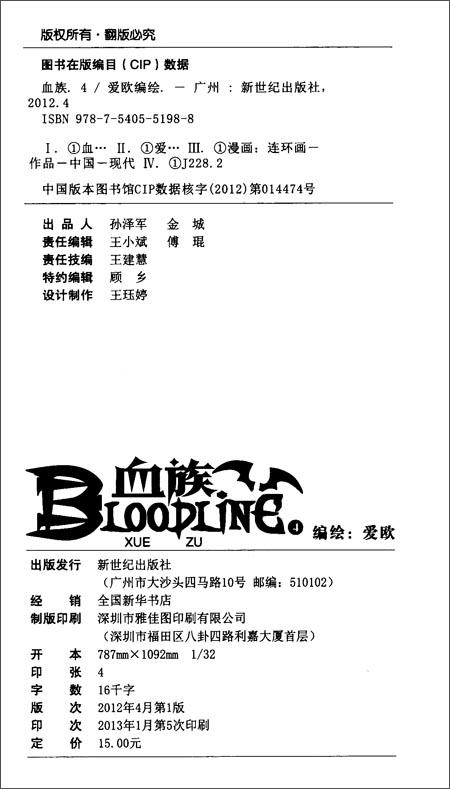 漫画SHOW精品图书系列:血族4
