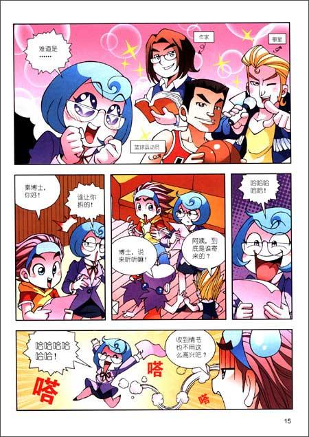 我的第一本大中华寻宝漫画书:天津寻宝记