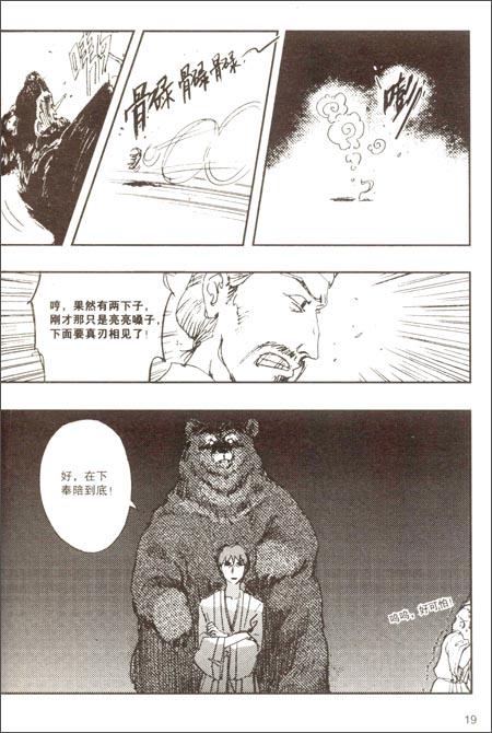 尚漫精品漫画:山海师2