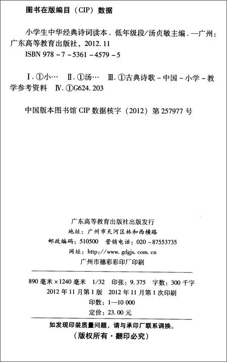 小学生中华诗词小学数学(低年级段)/汤贞敏读本经典图片
