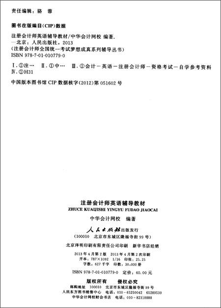 注册会计师全国统一考试梦想成真系列辅导丛书:注册会计师英语辅导教材