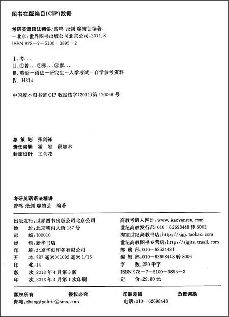 2014考研英语语法黄皮书:考研英语语法精讲