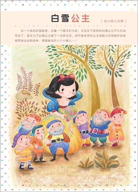 飞乐鸟的色铅笔手绘世界•缤纷童话篇