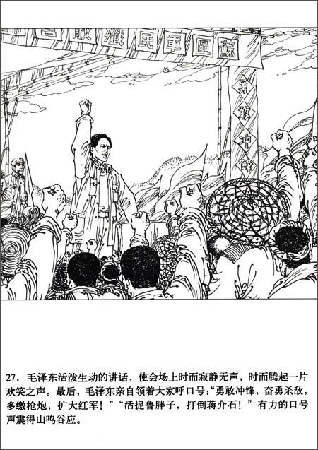 星火燎原系列连环画:活捉张辉瓒