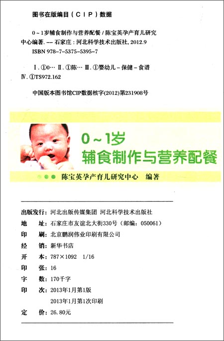 0-1岁辅食制作与营养配餐