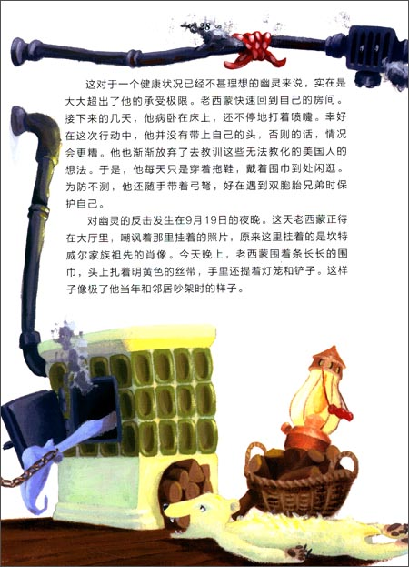 桂冠经典童话世界大师绘本