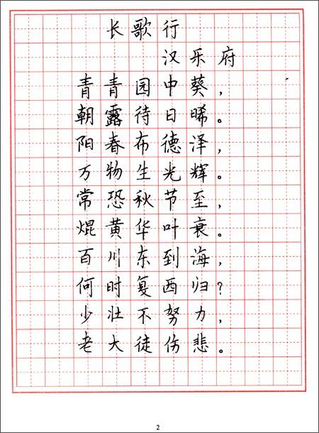 学生必背古诗词楷书钢笔字帖图片