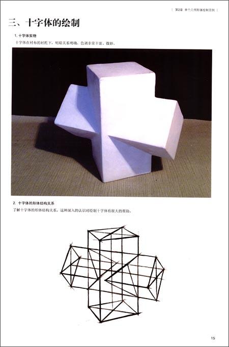 回至 素描基础几何体临摹范本 (平装)