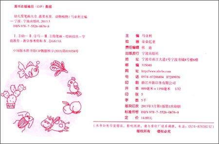 幼儿简笔画大全:蔬菜水果61动物植物(154例)