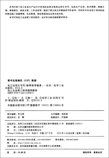 化工企业职工培训通用教材:化工应用文书写