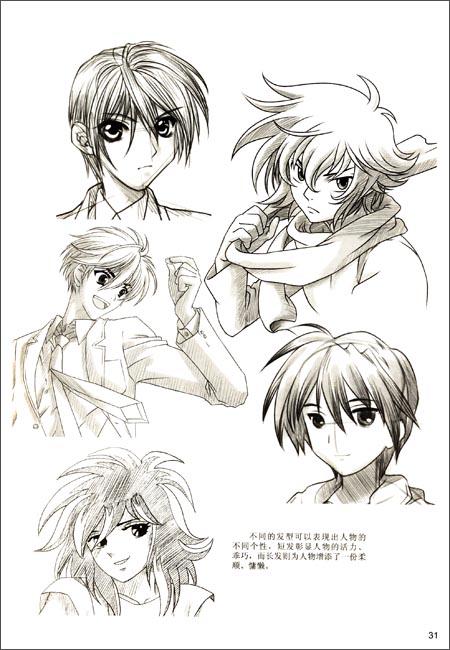 动漫秀场7:漫画人物表情素描技法手册(第2版)