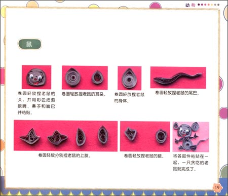 儿童创意立体卷纸diy 动物