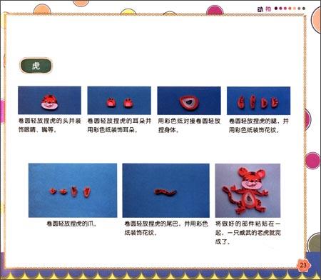 动物-儿童创意立体卷纸diy -张小红 (新博)