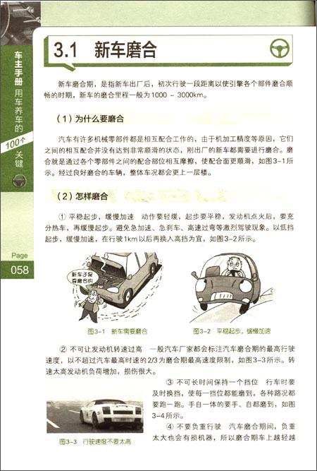 车主手册:用车养车的100个关键