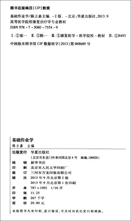 高等医学院校康复治疗学专业教材:基础作业学