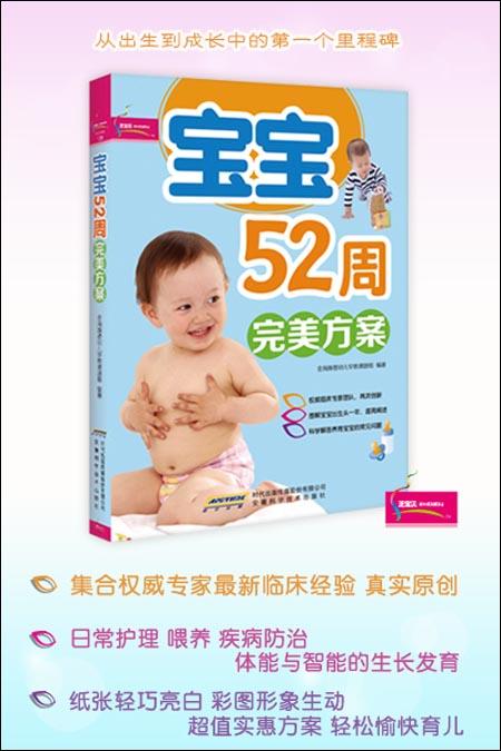宝宝52周完美方案