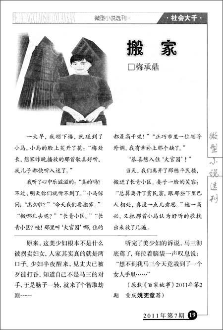 2011年微型小说选刊合订本