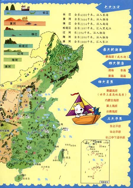 《迪啵儿儿童地图(7-12岁):我的中国地图61地图上的