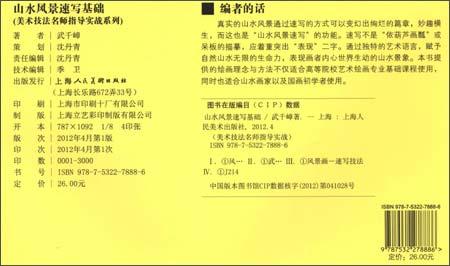 山水风景速写基础 美术技法名师指导实战系列 武千嶂 上海人民美
