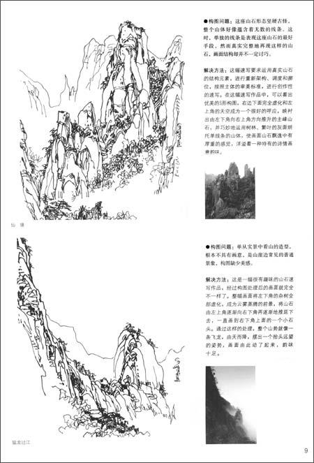 山水风景速写基础 美术技法名师指导实战系列